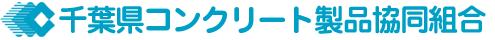 千葉県コンクリート製品協同組合